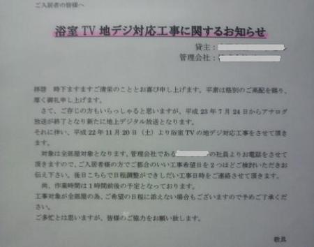 お風呂TV.JPG