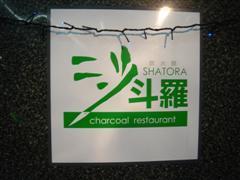 シャトラ.JPG